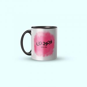 wajood-e-zan-mug-solo-shot